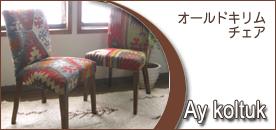 キリム家具・アームチェア