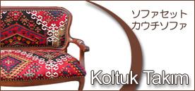 キリム家具・カウチソファ