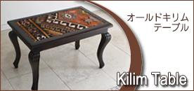 キリム家具・テーブル