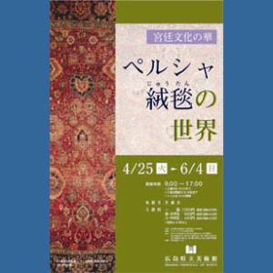 ペルシャ絨毯の世界