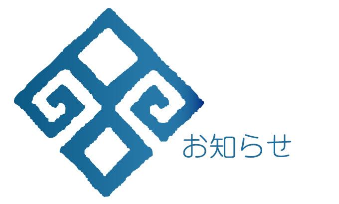 ガラタバザール・お知らせ